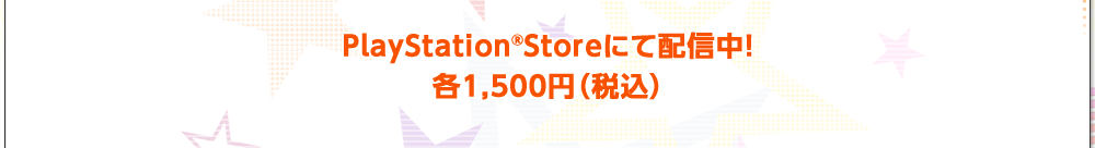 PlayStation(R)Storeにて配信中!各1500円(税込)